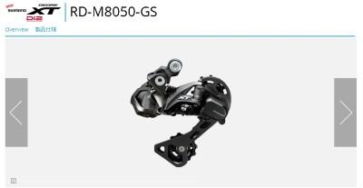rd-m8050gs